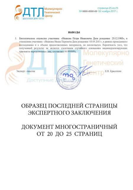 Анализ днк судебна-медицинская в санкт-петербурге Справка о свободном посещении вуза 3-й Щукинский проезд